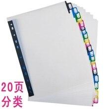 A4 разделитель этикеток индекс бумаги 11 отверстий пластиковые свободные лист сортировки бумаги файл маркировки сортировки бумаги 20 штук