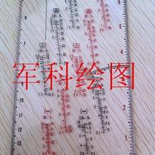 pp89 type mortar yuan ruler-04 type