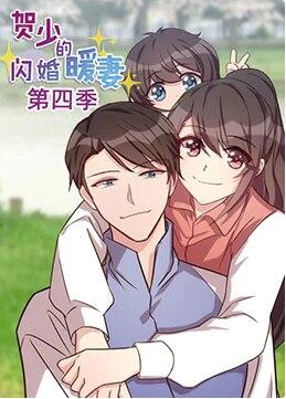 贺少的闪婚暖妻4