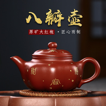 Yixing red clay pot, raw ore, Dahongpao, eight petal pot, famous pure hand-made teapot, tea set, gift giving