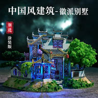 MMZ MODEL 3D metal puzzle the villa of huizhou style model kits