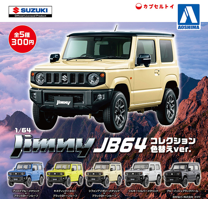 1/64 Capsule Car Model Suzuki JIMNY JB64 10672