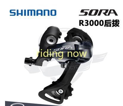 SORA RD R3000 Rear derailleur road bike 9s short cage R3000 Bicycle Derailleur     - title=