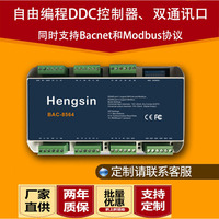 Bacnet Building Automation DDC Controller Modbus Multi protocol, Freely Programmable Dual Communication Port Multi channel