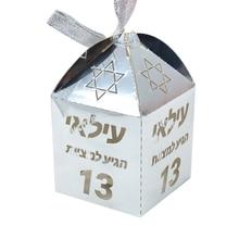 Jewish 13 years david star laser cut custom hebrew name bar mitzvah paper gift box