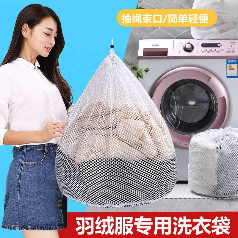 Down Jacket Laundry Bag Suit Thick Large Size Protective Laundry Bag Washing Machine For Laundry Net Bag Sweater Curtain String