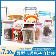 Translucent Mason bottle bag dry fruit packaging bag food self supporting self sealing bag PE frosted sealing bag special shaped