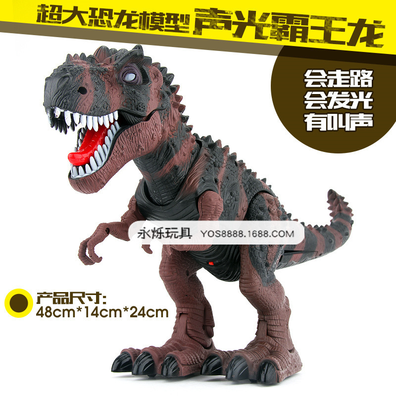 Large Size Electric Dinosaur Will Call Will Walk T-Rex Dinosaur Model Combo Boy CHILDREN'S Toy