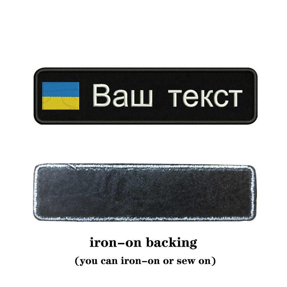 Ricamo Personalizzato Ucraina Bandiera Nazionale di Testo Patch di 10cm * 2.5 centimetri badge Iron On O Velcro di Supporto Per I Vestiti pantaloni Cappello Zaino