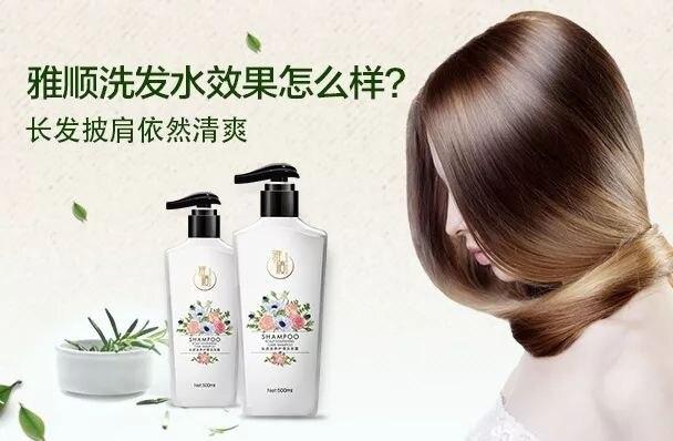 思埠雅顺洗发水 专业的头皮养护与发丝护理