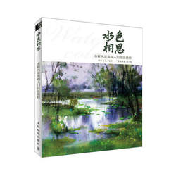 Aquarius Acacia: podstawowe wprowadzenie do akwarela krajobraz książka