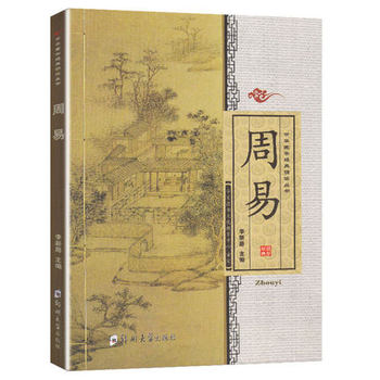 Yi Ching Chinese classics Literature  books with pingyin / Kids Children Learning chinese character Mandarin early educaitonal ching he huang ching's chinese food in minutes