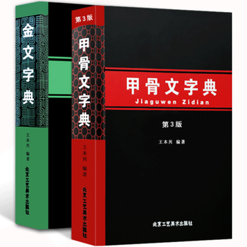 2 Book/set Chinese Oracle Jia Gu Wen and Inscriptions on bronze Jin Wen Calligraphy dictionary li wen envy 200g