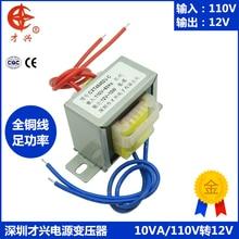 Трансформатор мощности AC110V 50HZ EI48 * 24 10W 10va EI48 от 110V до 12V 1A изоляционный вход и выходное напряжение 110V