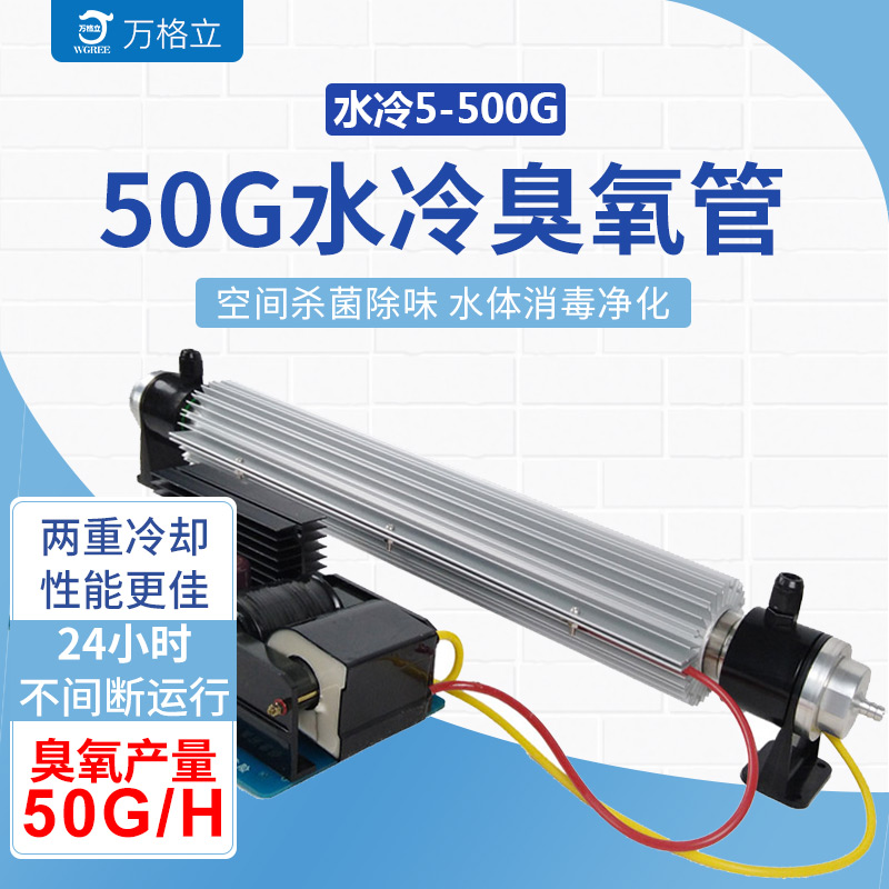 50GOzone Generator Discharge Tube Power Supply High Pressure Water Treatment Sterilization Purification Space Disinfection Ozone Fingerprint Recognition Device     - title=