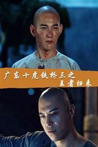 广东十虎铁桥三之王者归来[HD]