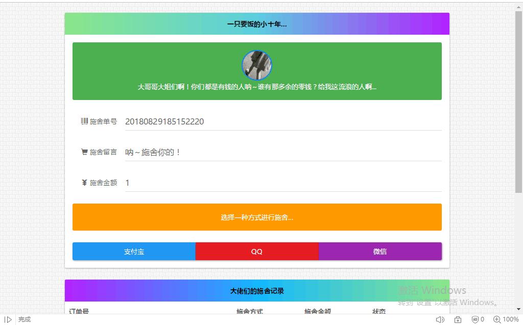 要饭网/2020最新要饭网源码1.6最终版