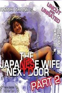 隔壁的日本老婆2[BD高清无字]