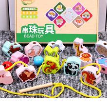 Wooden Early Education Toys Handwork Threading Beaded Toys Lovely Marine Animal Traffic Digital Stringing Beaded Toys For Kids