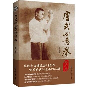 A Biography of Lu Style Xinyiquan Neijiaquan Fitness Chinese Wushu martial art Books
