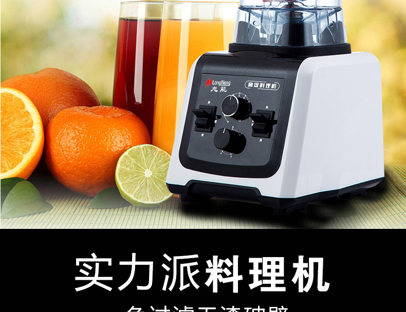 Blender Broken Machine Sand Ice Food Machine Multi-function  Soya-bean Milk Machine Fruit Mixer Food Supplement Machine  Mixer 2
