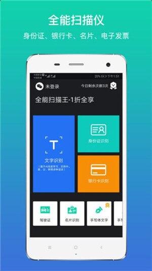 全能扫描王v4.5.0去广告VIP破解版一款功能强大的手机随身扫描仪