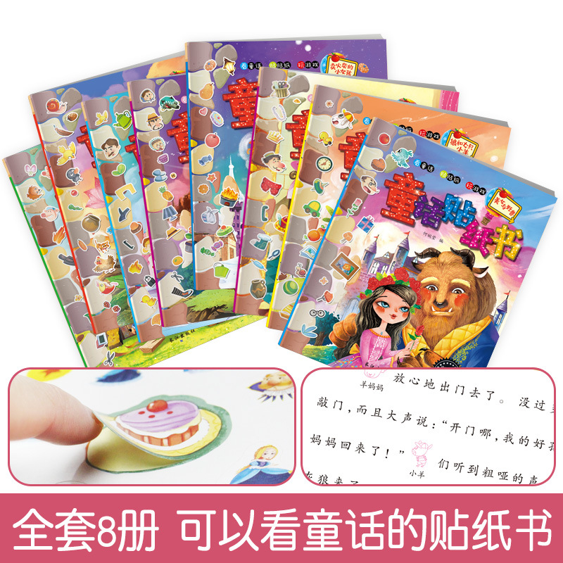Whole Brain Adhesive Paper Book Full Set Of 8 Ugly Duckling Emperor Of The New Installation Little Red Riding Hood Classic Fairy