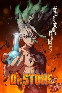 新石纪 Dr.STONE[更新至16集]