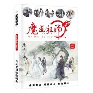 Image 3 - Anime Mo Dao Zu Shi Chinese Ancient Painting Collection Drawing Book Poster Gift