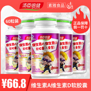 By-health 60 Pills Vitamin a Vitamin D Soft Capsule (child Type) to Protect Eyesight Children 24 Months Guangdong Cfda