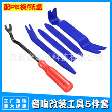 Car audio disassembly and removal tool 5 pieces set Interior panel door panel modified installation crowbar starter tool
