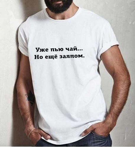 309.85руб. 30% СКИДКА|Harajuku уже пьет чай, но все еще в одном глотке русская надпись Мужская футболка Топы повседневные мужские футболки Tumblr графическая рубашка|Футболки| |  - AliExpress