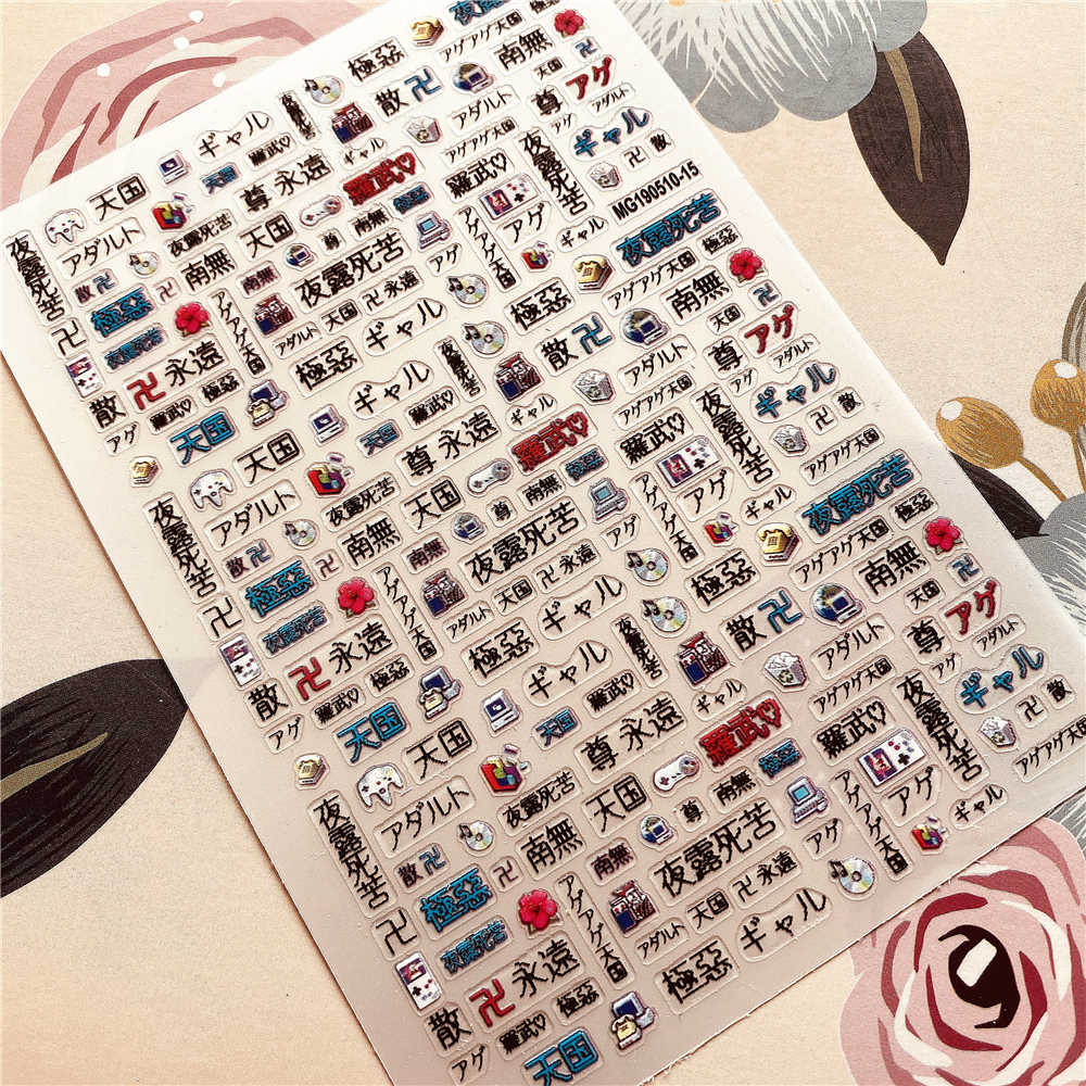 MG190510-15 Japanse Hemel Ultradunne Liefde 3D Terug Lijm Nail Decal Nail Sticker Nail Decoratie Nail Art Tool Nail ornament