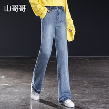 Shange women blue straight wide leg jeans high elastic waist casaul pants boyfriend denim Vaqueros Pantalones Mujer plus size spring plus size bf loose wide leg jeans light color cuffs hole high waisted jeans straight pants women pantalones mujer 2017