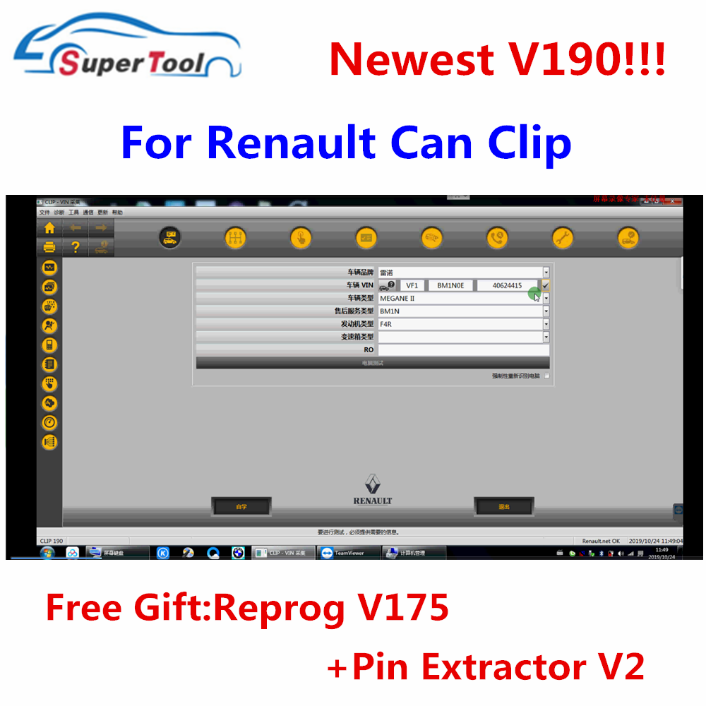 PSA ENGINE ECU CODE SOFTWARE FULL NEW RENAULT PIN EXTRACTOR V2