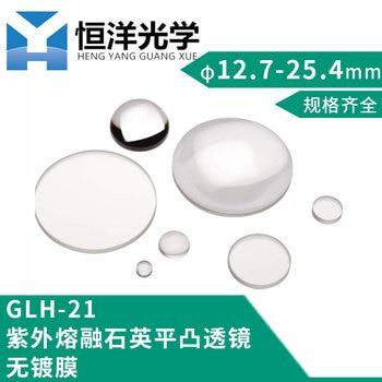 Quartz Plano-Convex Lenses Uncoated Diameter 12.7-25.4 UV Fused Silica Optical Focusing Lens Beam Expander
