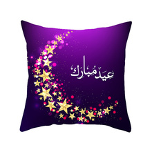 Lychee DIY Muslim Holy Month Series Pillow Cases Colorful Polyester Peachskin 45x45cm For Bedroom Home Office