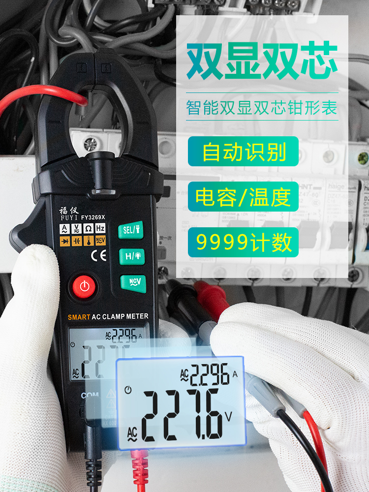 Digital Clamp Meter High Precision Anti-burning Current Meter Automatic Clamp Type Electric Multimeter Clamp Flow Meter