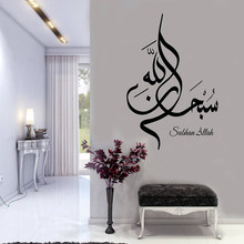 Subhan Allah Islamic DIY Wall Stickers Calligraphy Crystals home decor For living room vinyl wall decoration E622
