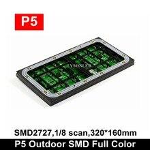무료 배송 P5 야외 LED 모듈 SMD 풀 컬러 320x160mm 비디오 디스플레이 패널 (P4 P6 P8 P10 재고 있음)