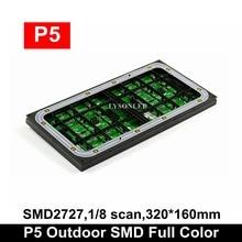 משלוח חינם P5 חיצוני LED מודול SMD מלא צבע 320x160mm וידאו תצוגת פנל (P4 P6 P8 p10 יש מלאי)