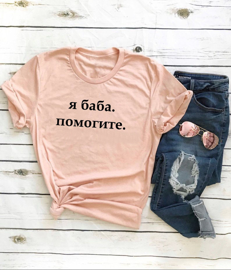 I BABA HELP Russian Letter Printed New Arrival Women's Summer Funny 100%Cotton Short Sleeve Tops Tee Girl Life Tees