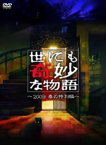 世界奇妙物語 2009春之特別篇