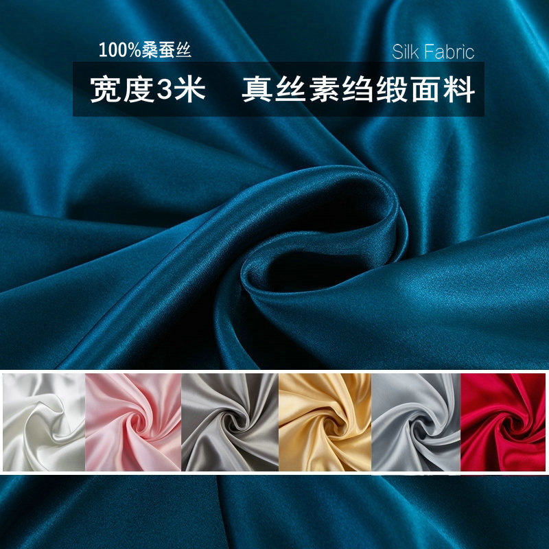 Silk Fabrics For Home Textile Bedding Fabric 3meter Width 100% Pure Silk Satin Charmeuse 19mill Plain Color High-end Free Ship