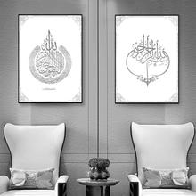 Moderne Ayat Kursi épuré Islamischen Poster Leinwand Malerei Muslimischen Drucke Wand Kunst Bilder für Wohnzimmer Interior Home Decor