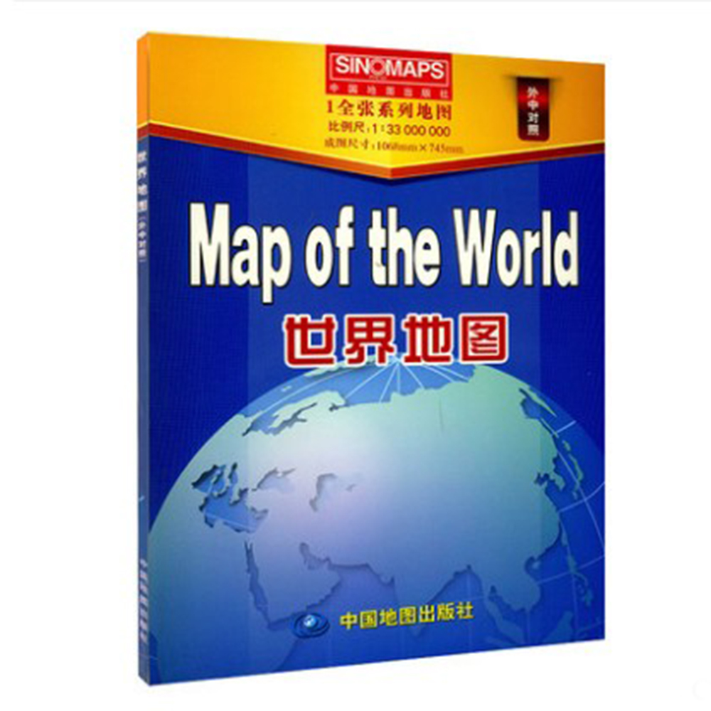 1 Pcs Map Of The World 1:33 000 000 ( Chinese&English Version)big Size 1068x745mm Bilingual Folded Map Of The World