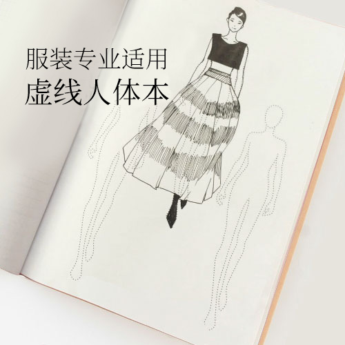 Virtual Line Human Painting Notebook A4/A5 Designer Clothing Design Professional Women's Men's Clothing