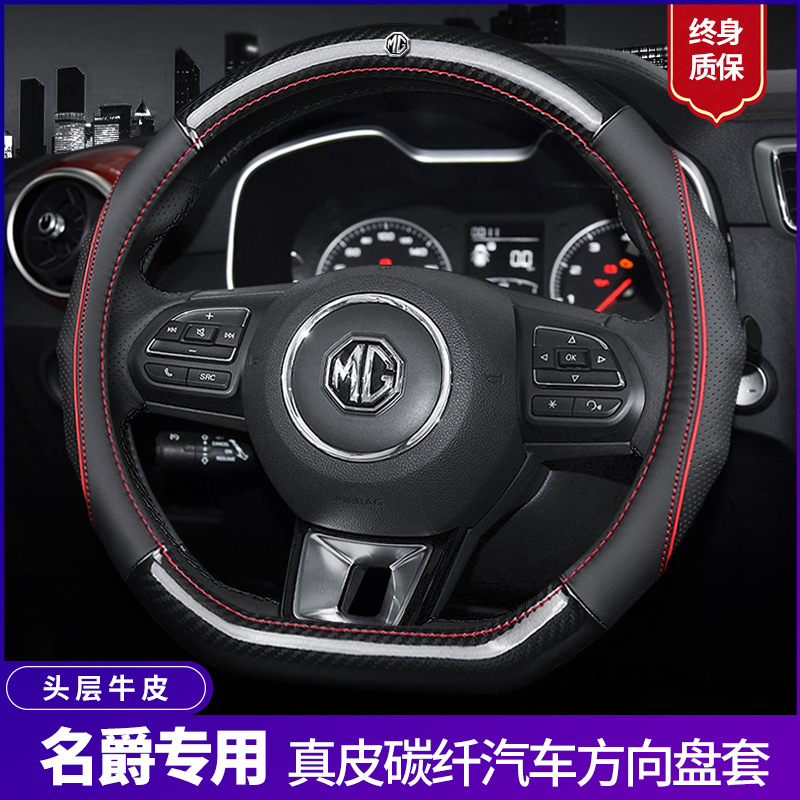 Steering-Wheel-Cover Line D-Shaped MG3 MG5 Carbon-Cowhide MG6 Sharp Genuine-Leather 3sw title=