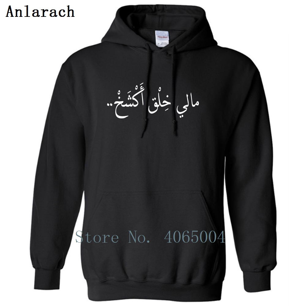 Mali Khallak Arabic Hoodies Basic Solid Cotton Spring Autumn Customized Crew Neck Cute Trend Comical Streetwear