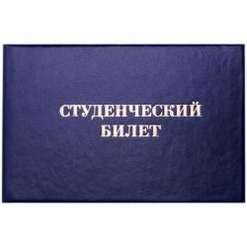 Student Ticket for medium Special Education (min order 200 pieces)
